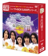 流星花園II〜花より男子〜Japan Edition DVD-BOX シンプル版