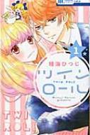 ツインロール 1 花とゆめコミックス