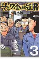 新ナニワ金融道リターンズ 3 Spa!コミックス