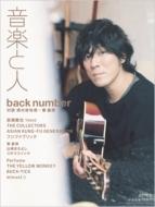 音楽と人 2017年 1月号