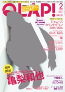 QLAP! (クラップ)2016年 2月号