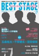 BEST STAGE (ベストステージ)2016年 9月号