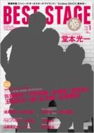 BEST STAGE (ベストステージ)2017年1月号