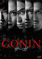 GONINサーガ 通常版 DVD