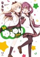 ゆるゆり 14 IDコミックス/百合姫コミックス