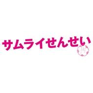 サムライせんせい DVD-BOX