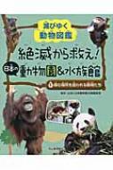 滅びゆく動物図鑑 絶滅から救え!日本の動物園&水族館 1 棲む場所を追われる動物たち
