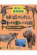 滅びゆく動物図鑑 絶滅から救え!日本の動物園&水族館 2 乱獲でいなくなる動物たち