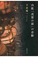 山鹿「茂賀の浦」の奇跡