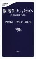 脳・戦争・ナショナリズム 近代的人間観の超克 文春新書