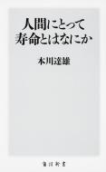 人間にとって寿命とはなにか 角川新書