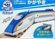 ハッピーレールe7系 北陸新幹線かがやき Hacomo新幹線シリーズ