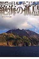 絶海の孤島 驚愕の日本がそこにある