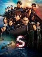S-最後の警官-奪還 RECOVERY OF OUR FUTURE 豪華版DVD