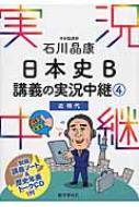 石川晶康日本史b講義の実況中継 4 実況中継シリーズ