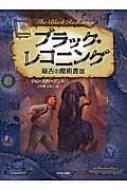 ブラック・レコニング 最古の魔術書 3