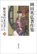歴史家のまなざし 岡田英弘著作集 全8巻