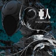 TVアニメ「亜人」 オリジナルサウンドトラック