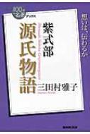 紫式部 源氏物語 NHK「100分 de名著」ブックス