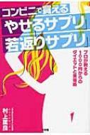 コンビニで買える「やせるサプリ」「若返りサプリ」 プロが教える1000円からのダイエットと美容術
