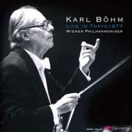 ブラームス:交響曲第2番、モーツァルト:交響曲第29番、R.シュトラウス:ドン・ファン、他 ベーム&ウィーン・フィル(1977東京ライヴ)