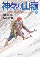 神々の山嶺中 愛蔵版コミックス