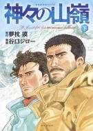 神々の山嶺下 愛蔵版コミックス