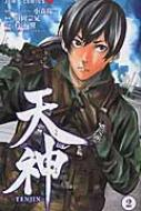 天神 -tenjin-2 ジャンプコミックス