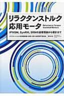 リラクタンストルク応用モータ IPMSM、SynRM、SRMの基礎理論から設計まで