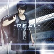 リアル-REAL-【通常盤】