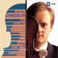 ベルク:ヴァイオリン協奏曲、ストラヴィンスキー:ヴァイオリン協奏曲、ラヴェル:ツィガーヌ ツィンマーマン、ジェルメッティ&シュトゥットガルト放送響