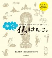 消しゴム仏はんこ。 仏像いろいろ、仏教モチーフあれこれ、法話とともに