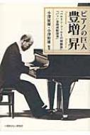 ピアノの巨人 豊増昇 「ベルリン・フィルとの初協演」「バッハ全曲連続演奏」