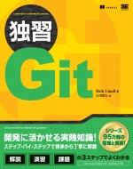独習Git 独習シリーズ
