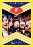 #ユメトモの舞ツアー2015秋 at メルパルクホール (DVD+CD)