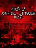 和楽器バンド 大新年会2016 日本日本武道館 -暁ノ宴-(Blu-ray+2CD+スマプラムービー+スマプラミュージック)