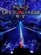 和楽器バンド 大新年会2016 日本日本武道館 -暁ノ宴-(Blu-ray+スマプラムービー)