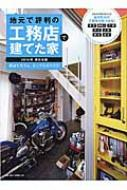 地元で評判の工務店で建てた家 2016年東日本版 別冊住まいの設計