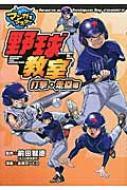 野球教室 打撃・走塁編 マンガでマスター