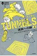 トンネル 迷宮への扉 地底都市コロニア 上|1