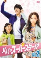 パパはスーパースター!?DVD-BOX2