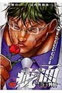 バキ外伝 疵面-スカーフェイス-7 チャンピオンREDコミックス