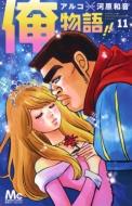 俺物語!! 11 マーガレットコミックス