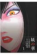 妖の華 1 YKコミックス