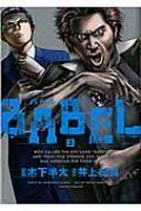 BABEL 3 ヒーローズコミックス