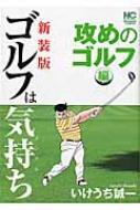 新装版 ゴルフは気持ち 攻めのゴルフ 編 ニチブン・コミックス