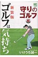 新装版 ゴルフは気持ち 守りのゴルフ 編 ニチブン・コミックス