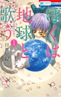 ぼくは地球と歌う 「ぼく地球」次世代編II 1 花とゆめコミックス