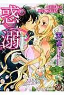 惑溺-王子様と恋の駆け引き-乙女ドルチェ・コミックス