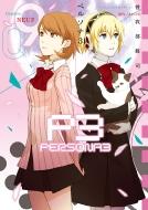 ペルソナ 3 9 電撃コミックス